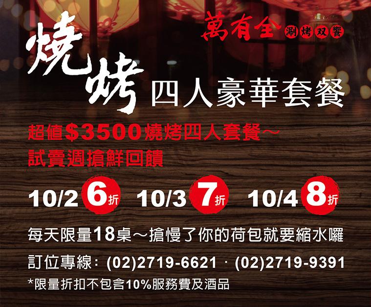 萬有全超值$3500燒烤四人豪華套餐~試賣週搶鮮回饋