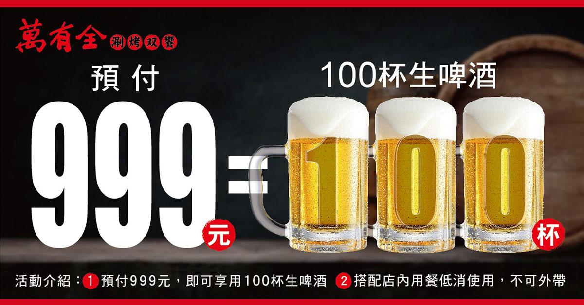 100 杯生啤只要999元 !