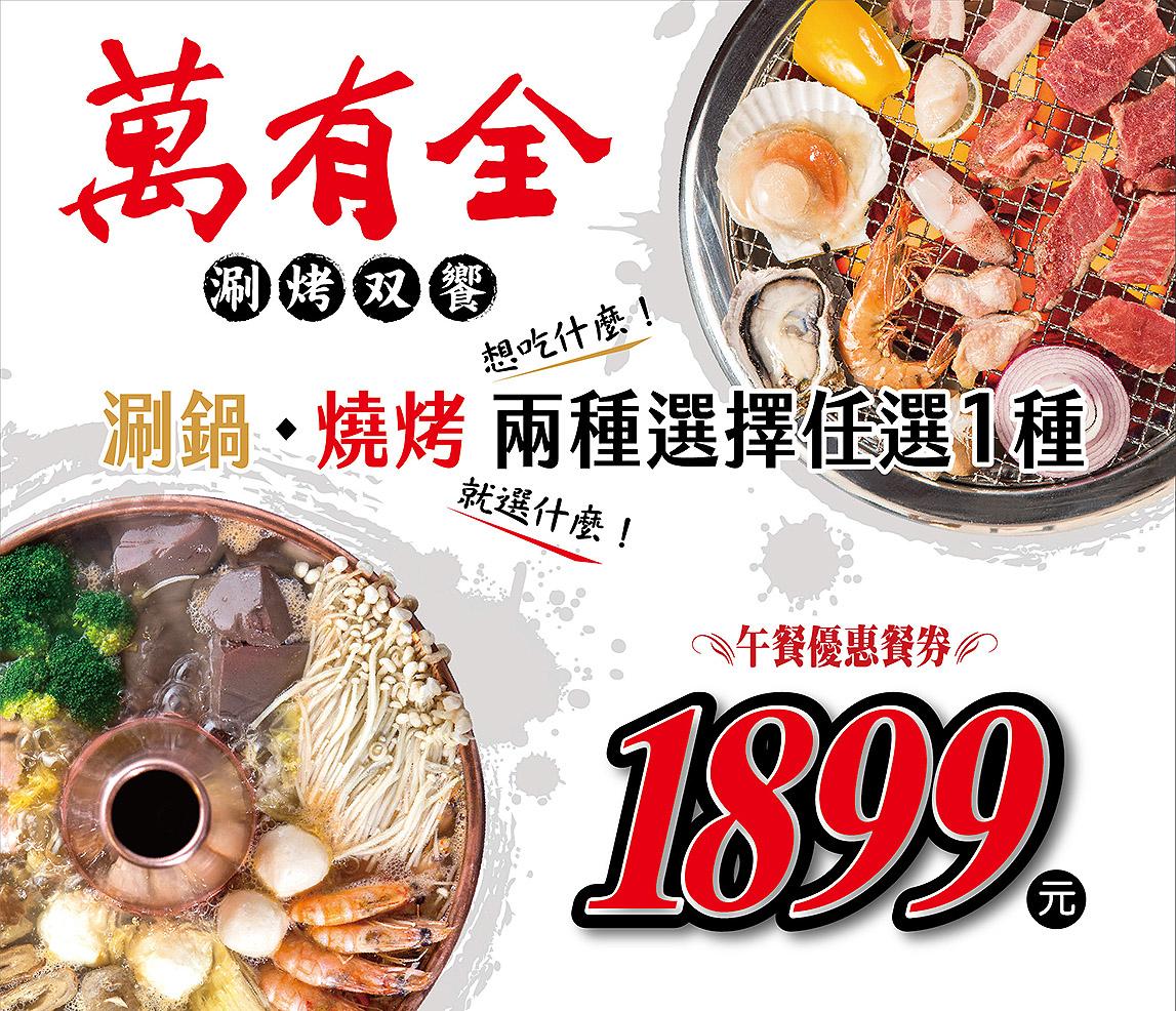 四人同饗午餐~豪華涮鍋燒烤